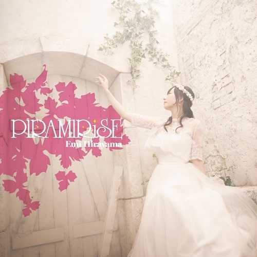 (CD)PIRAMIRiSE/平山笑美