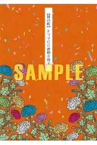 (CD)【特典】Vol.1&2同時購入特典:書きおろしSS小冊子((CD)贄の町 Stay vol.1-2)