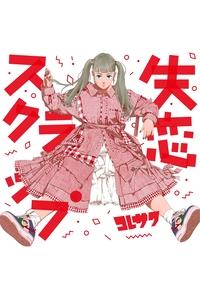 (CD)失恋スクラップ(通常盤)/コレサワ