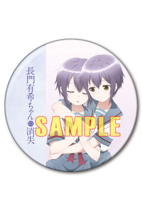 (BD)【特典】オリジナル特大丸型スタンド缶バッジ(150mm)((BD)長門有希ちゃんの消失 Blu-ray BOX)