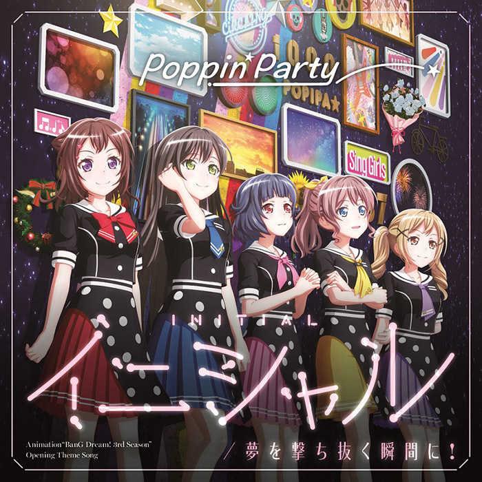 (CD)「BanG Dream! 3rd Season」オープニング&エンディングテーマ イニシャル/夢を撃ち抜く瞬間に!<キラキラVer.> (Blu-ray付生産限定盤)/Poppin'Party