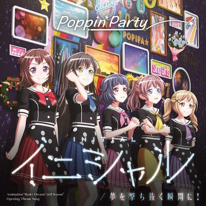 (CD)「BanG Dream! 3rd Season」オープニング&エンディングテーマ イニシャル/夢を撃ち抜く瞬間に!<キラキラVer.> (通常盤)/Poppin'Party