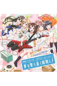 (CD)「BanG Dream! 3rd Season」オープニング&エンディングテーマ イニシャル/夢を撃ち抜く瞬間に!<ドキドキVer.> (通常盤)/Poppin'Party