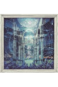 (CD)「BanG Dream!」約束 (Blu-ray付生産限定盤)/Roselia