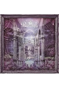 (CD)「BanG Dream!」約束 (通常盤)/Roselia