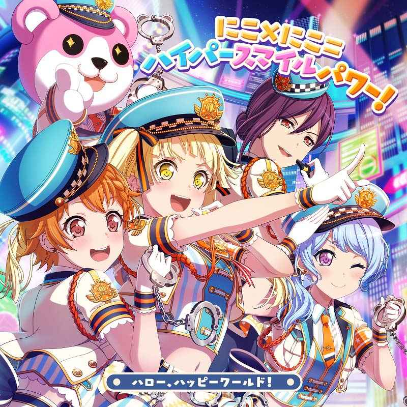 (CD)「BanG Dream!」にこ×にこ=ハイパースマイルパワー! (Blu-ray付生産限定盤)/ハロー、ハッピーワールド!