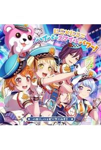 (CD)「BanG Dream!」にこ×にこ=ハイパースマイルパワー! (通常盤)/ハロー、ハッピーワールド!