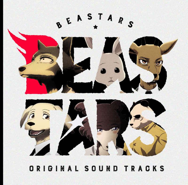 (CD)「BEASTARS」オリジナルサウンドトラック