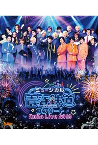 (BD)ミュージカル「青春-AOHARU-鉄道」コンサート Rails Live 2019