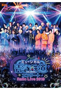 (DVD)ミュージカル「青春-AOHARU-鉄道」コンサート Rails Live 2019