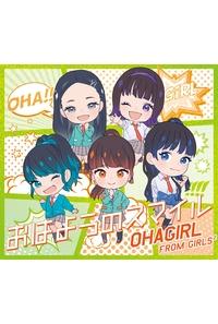 (CD)おはようのスマイル/おはガール from Girls2