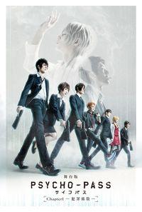 (BD)舞台版「PSYCHO-PASS サイコパス Chapter1-犯罪係数-」