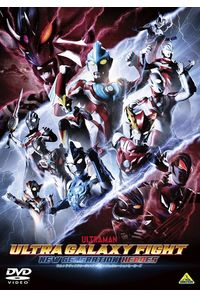 (DVD)ウルトラギャラクシーファイト ニュージェネレーションヒーローズ