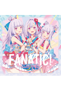 (CD)「IDOL舞SHOW」FANATIC!(通常盤)/三日月眼