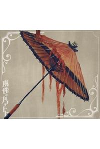(CD)魔性のカマトト(初回限定盤)/羽生まゐご