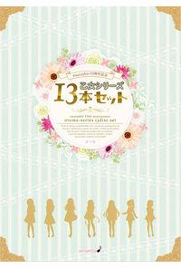 (PC)ensemble10周年記念 乙女シリーズ13本セット