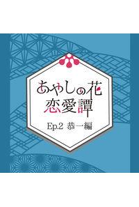 (CD)あやしの花恋愛譚_Ep.2 恭一編