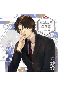 (CD)あやしの花恋愛譚_Ep.3