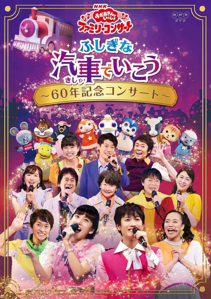 (DVD)NHK「おかあさんといっしょ」ファミリーコンサート ふしぎな汽車でいこう ~60年記念コンサート~