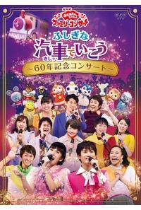 (DVD)NHK「おかあさんといっしょ」ファミリーコンサート 2019年秋 DVD (仮)