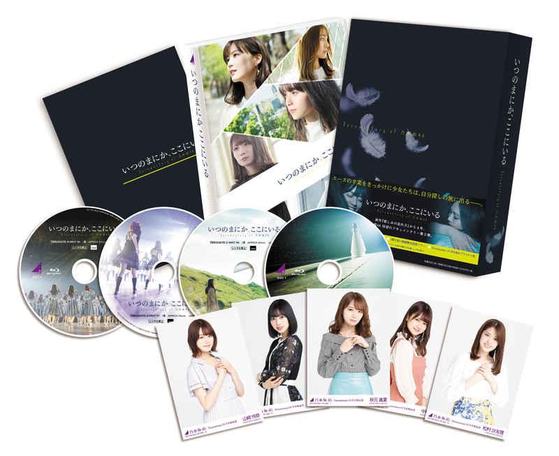 (BD)いつのまにか、ここにいる Documentary of 乃木坂46 Blu-ray コンプリートBOX (Blu-ray4枚組) (完全生産限定)