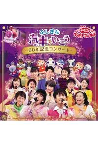 (CD)NHK「おかあさんといっしょ」ファミリーコンサート 2019年秋CD (仮)