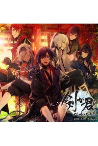 (CD)剣が君 ベストソング弐