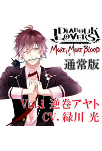 (CD)DIABOLIK LOVERS MORE, MORE BLOOD Vol.1 逆巻アヤト(通常版)