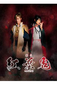 (DVD)舞台「紅葉鬼」