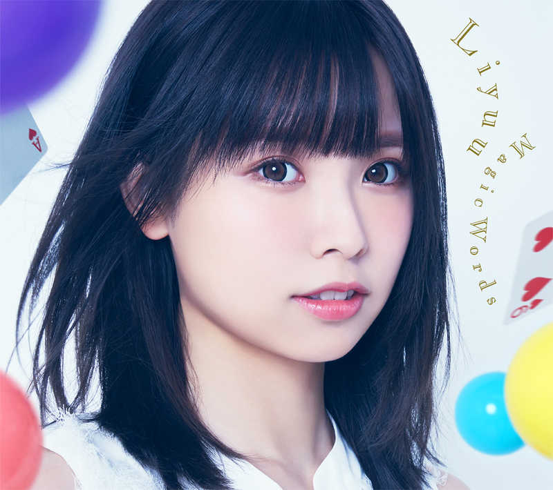 (CD)「はてな☆イリュージョン」オープニングテーマ Magic Words(初回限定盤)/Liyuu