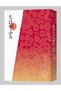 (DVD)ちはやふる3 DVD-BOX 上巻