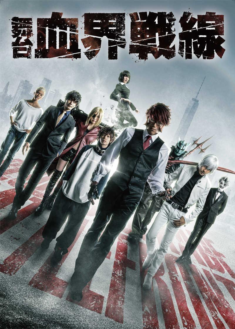 (DVD)舞台「血界戦線」