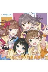 (CD)CUE! Team Single 02「にこにこワクワク 最高潮!」