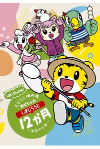 (DVD)しまじろうのわお!しまじろうアニメ しまじろうと12か月~季節の行事~ おはなし傑作選スペシャル(完全生産限定盤)