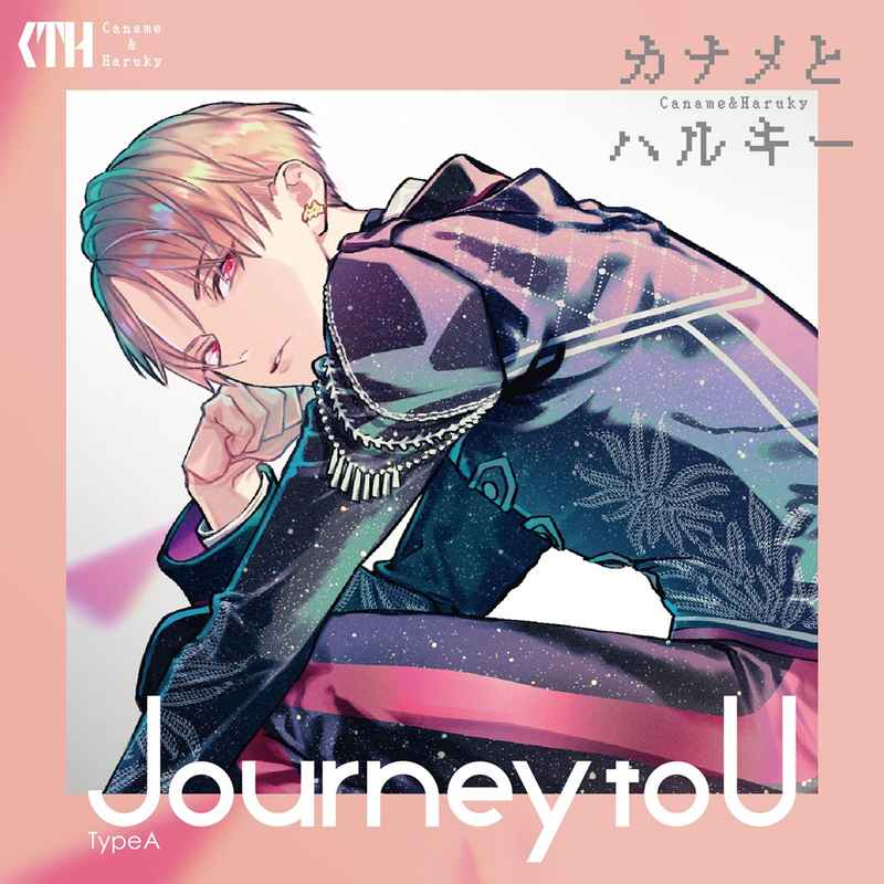 (CD)カナメとハルキー1stミニアルバム「Journey to U」(初回限定盤 TypeA)