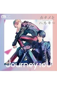 (CD)Journey to U(通常盤)/カナメとハルキー