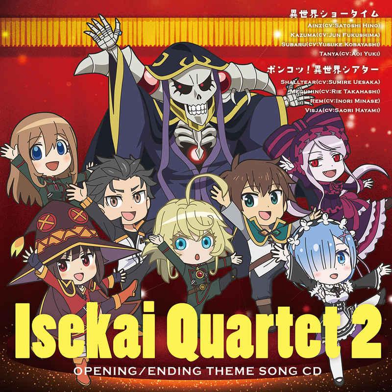 (CD)「異世界かるてっと2」オープニング&エンディングテーマ 異世界ショータイム/ポンコツ!異世界シアター