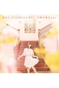 (CD)「魔術士オーフェンはぐれ旅」エンディングテーマ 予測不能Days/渕上舞