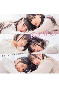 (CD)チョコレート・リグレット(初回限定盤)/PiXMiX