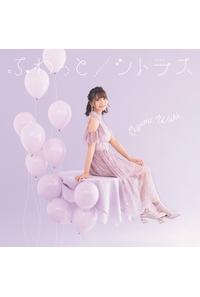 (CD)ふわっと/シトラス(初回限定盤A)/和氣あず未