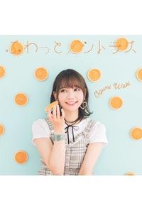 (CD)ふわっと/シトラス(初回限定盤B)/和氣あず未
