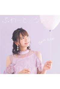 (CD)ふわっと/シトラス(通常盤)/和氣あず未