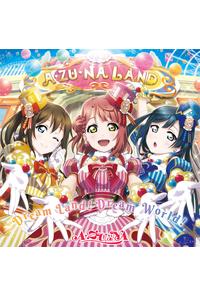 (CD)「ラブライブ!」A・ZU・NA 1stシングル タイトル未定
