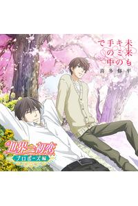 (CD)OVA「世界一初恋~プロポーズ編~」主題歌 タイトル未定/喜多修平