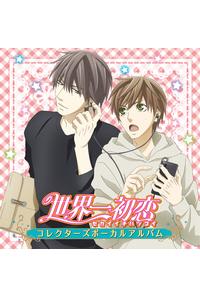 (CD)「世界一初恋」コレクターズボーカルアルバム