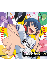 (CD)「厨病激発ボーイ」オリジナルサウンドトラック