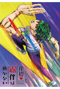 (BD)「岸辺露伴は動かない」OVA「懺悔室/ザ・ラン」