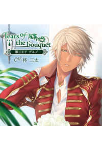 (CD)「Tears of the bouquet」第三王子 デネブ