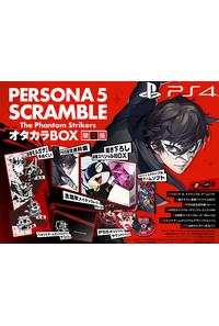 (PS4)ペルソナ5 スクランブル ザ ファントム ストライカーズ 限定版