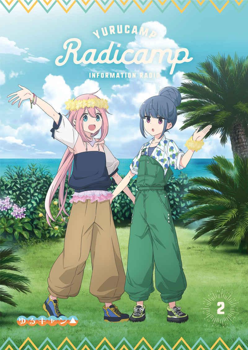 (CD)ラジオCD「らじキャン△~ゆるキャン△情報局~」Vol.2【CD+DVD】